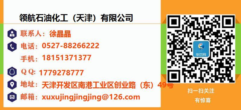 領航石油化工(天津)有限公司名片