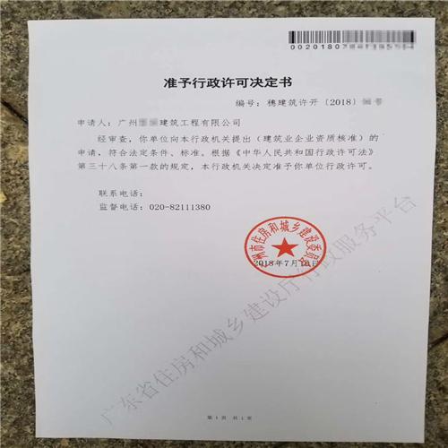 广东公路工程施工总承包二级资质办理资格