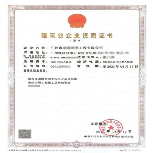 广东建筑业资质一级资质申请办理
