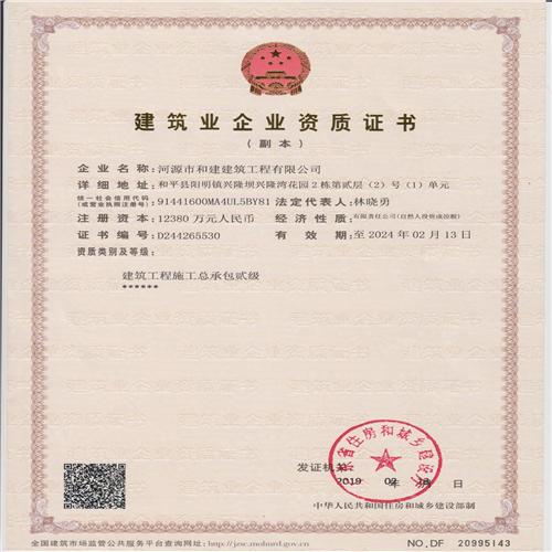 广东模板脚手架专业承包二级资质办理流程