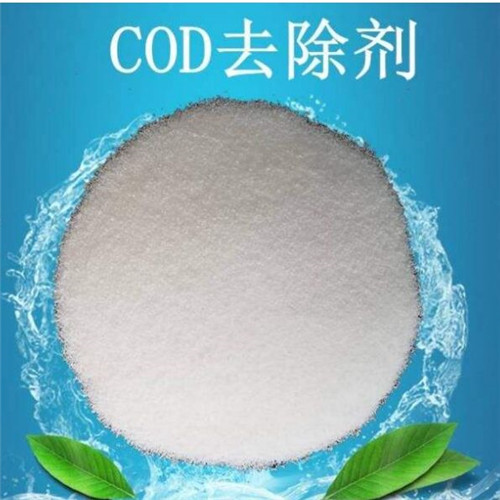 黄山COD去除剂价格氨氮去除剂怎么卖
