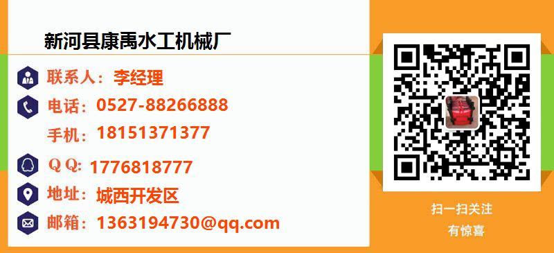 新河县康禹水工机械厂名片