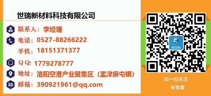 世瑞新材料科技有限公司名片