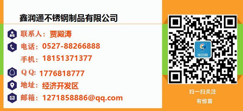 鑫润通不锈钢制品有限公司名片