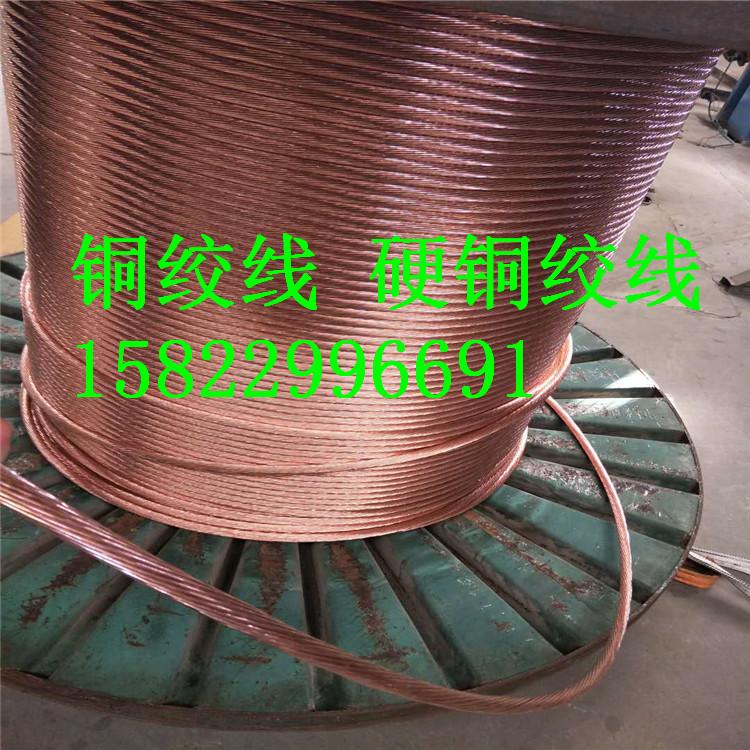 湖南裸铜绞线TJ-95平方