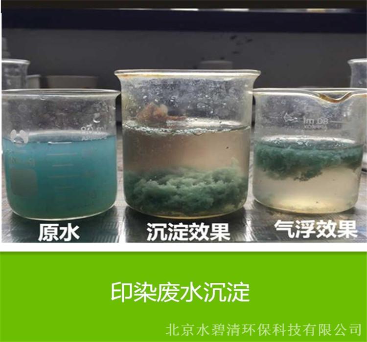 天津污水絮凝剂助凝剂集团公司欢迎您