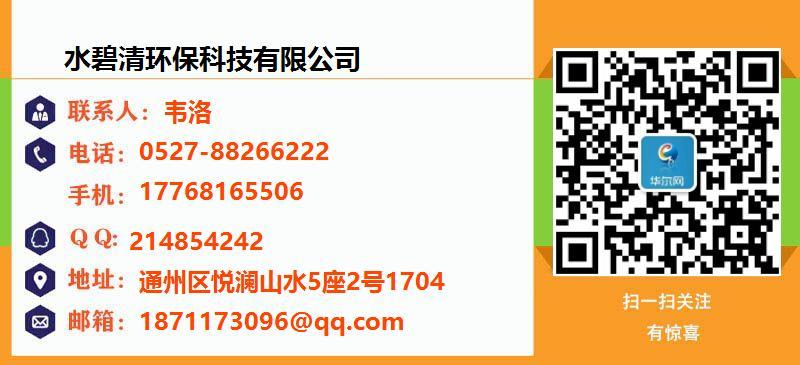 水碧清环保科技有限公司名片