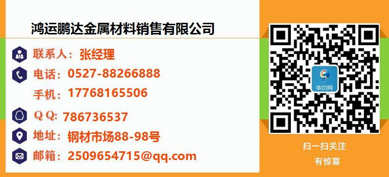 鸿运鹏达金属材料销售有限公司名片